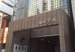 川崎法律事務所